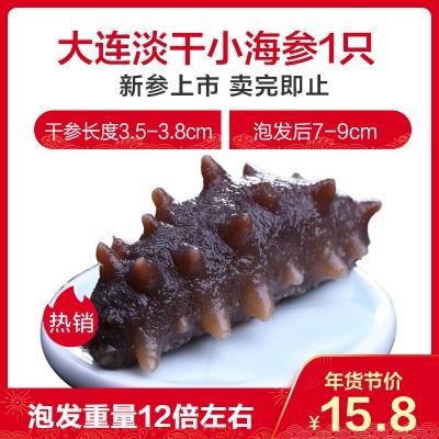 瑞福磷 海参大连淡干小海参干货1只 干参长度3.5-3.8cm
