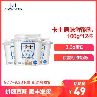 卡士(CLASSY-KISS) 原味鮮酪乳100g*12杯 3.3g天然乳蛋白 風味發酵乳 低溫原味杯裝酸奶