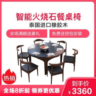 海善家 餐桌 火燒石餐桌椅組合家用現代簡約折疊北歐小戶型飯桌電磁爐實木圓桌餐廳家具