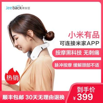 Jeeback 小米有品 脊安適G2頸椎按摩器頸部按摩儀護頸儀加熱熱敷勁椎脖子脈沖米家app充電便攜公室創意禮品