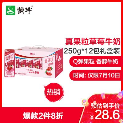 蒙牛 真果粒牛奶飲品(草莓)250ml*12盒