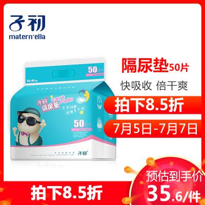 子初 隔尿墊嬰兒用品一次性尿布寶寶防水新生護理墊月經墊大號尿墊50片 33*45cm