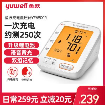 魚躍(Yuwell) 高精準大屏智能 YE680CR電子血壓計臂式家用全自動血壓儀器 血壓儀器家用