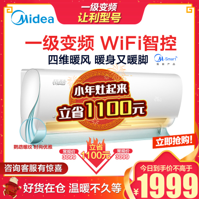 美的(Midea)1匹1级能效变频智能家用挂机冷暖空调 静音节能?强劲冷暖?1P挂壁式KFR-26GW/WXDN8A1@