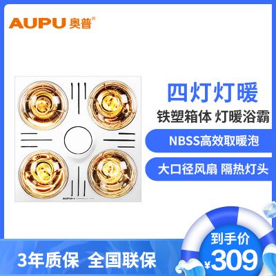奧普(AUPU)浴霸燈暖型旗艦店310A升級款FDP5010SL功率980w 換氣25w 照明4w浴室衛生間多功能取暖器