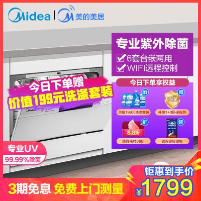 美的(Midea)6套洗碗機D1S臺式嵌入式兩用消毒抑菌全自動家用智能刷碗機 紫外線殺菌 洗碗機消毒柜二合一 高溫消毒