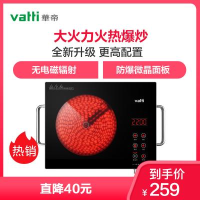 華帝(VATTI)電陶爐 家用炒菜 電磁爐大功率 煮茶爐 智能光波電池爐臺式爆炒 DT-22T11
