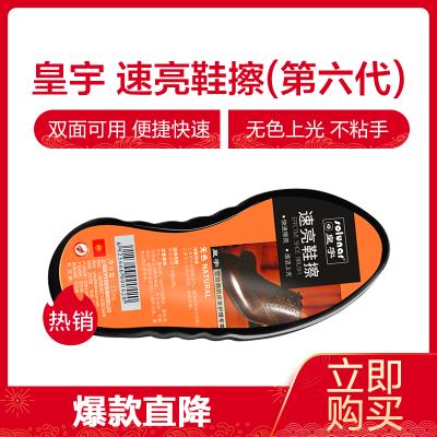 皇宇 速亮鞋擦(第六代) 擦鞋海绵 鞋油擦 去鞋污海绵 鞋蜡 无色通用