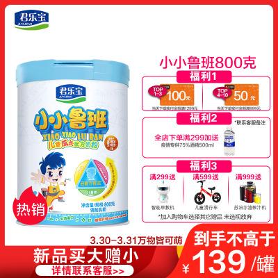 君樂寶(JUNLEBAO)小小魯班兒童成長配方奶粉4段(3-7歲兒童適用)800g罐裝