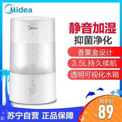 美的(Midea)空氣加濕器 SC-3E40 3.5L水箱 超聲波式家用靜音有霧旋鈕式 臥室孕婦辦公室嬰兒空調房加濕