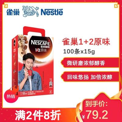 雀巢(Nestle) 1+2原味咖啡 1.5kg (100条x15g) 盒装 速溶咖啡