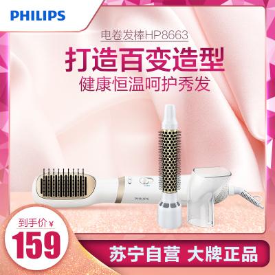 飛利浦(Philips)三合一吹風造型梳HP8663 電卷發棒卷發器吹風機造型梳直發器直發梳子 恒溫呵護打造百變造型