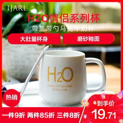 瓷魂 創意陶瓷杯子情侶水杯咖啡杯帶蓋帶勺馬克杯牛奶杯 H2O情侶系列