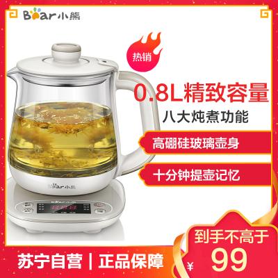 小熊(Bear)养生壶 YSH-A08U6 0.8升迷你容量家用办公室炖煮花茶壶加厚高硼硅玻璃 按键式多功能烧水壶
