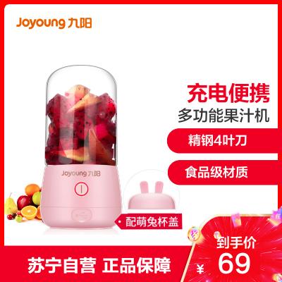 九陽(Joyoung)榨汁機L3-C8 粉色 家用水果小型便攜式迷你電動多功能料理炸果汁機榨汁杯