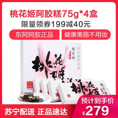 東阿阿膠桃花姬 阿膠糕75g*4盒(300g)阿膠固元膏 DEEJ 阿膠 阿膠膏 東阿阿膠禮盒裝