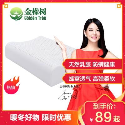 金橡树波浪枕泰国进口天然乳胶护颈枕多功能枕