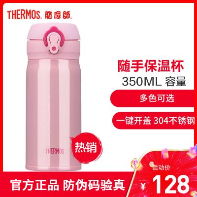 膳魔師(Thermos)保溫杯JNL-352真空保冷保溫隨手杯時尚水杯可愛便攜304不銹鋼 350ML 家用/通用