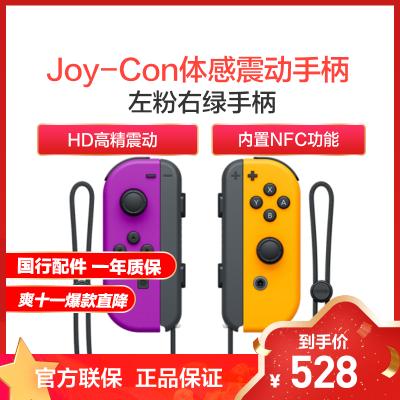 任天堂 Nintendo Switch 國行Joy-Con游戲機專用手柄 NS周邊配件 左紫右橙手柄