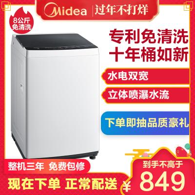 美的(Midea)MB80ECO 新品8公斤波轮洗脱洗衣洗衣机免清洗 水电双宽 北欧时尚外观 家用白色