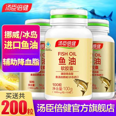 【共200粒】湯臣倍健BY-HEALTH魚油軟膠囊100粒+50粒2瓶魚油深海魚油可以搭魚肝油DHA成人中老年
