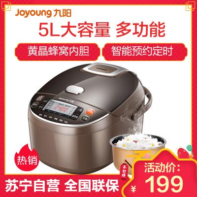 九阳(Joyoung)电饭煲 JYF-50FS69 大容量5升 黄晶蜂窝内胆 预约功能 底盘加热 家用多功能电定时饭锅