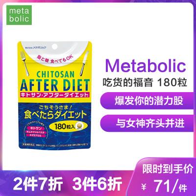 【品牌授權】metabolic日本進口吃貨的福音吃油丸30回180粒酵素 減肥瘦身含甲殼素吸油丸阻止油脂糖分