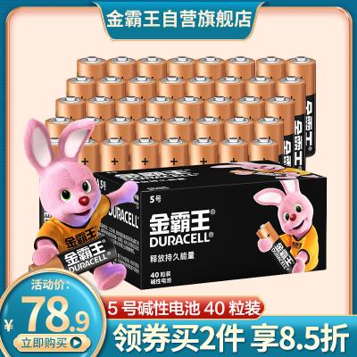 金霸王(Duracell)5號電池 40粒 干數碼電池自營 堿性五號電池5號 博朗耳溫計溫度計遙控器鼠標額溫計