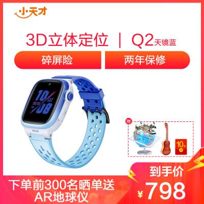 小天才電話手表Q2天鏡藍 游泳防水定位高清視頻移動聯通4G新品立體定位非Q1