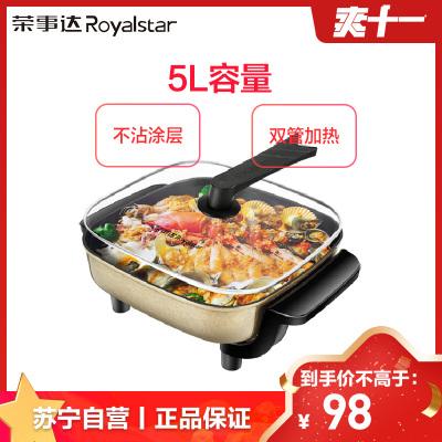 榮事達(Royalstar)韓式多功能電熱鍋HG-1593電火鍋5升大容量自動斷電不沾內鍋可立蓋手柄火鍋