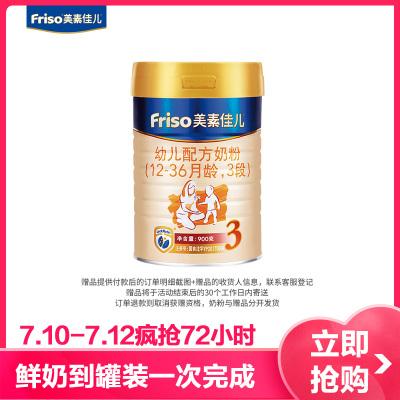 美素佳兒(Friso)幼兒配方牛奶粉 3段(1-3歲幼兒適用)900克 罐裝(荷蘭原裝進口)