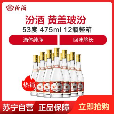 汾酒 黄盖玻汾 53度 475ml*12瓶 整箱 清香型白酒