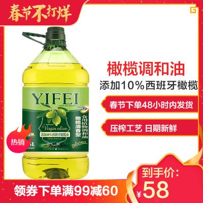 【春节不打烊】逸飞 添加10%初榨橄榄油食用调和油5L非转基因食用油