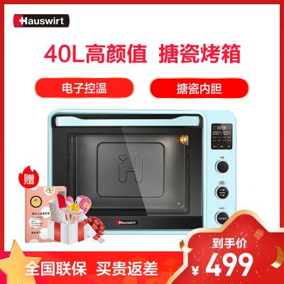 Hauswirt/海氏C40電烤箱藍色升級款家用商用烘焙多功能微電腦式上下獨立調溫熱風循環低溫發酵智能大容量