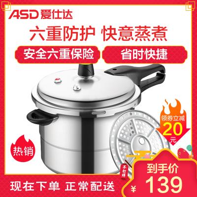 爱仕达(ASD) 高压锅 JXT7522 22CM铝合金六保险 燃气适用 蒸煮两用 带蒸格 压力锅