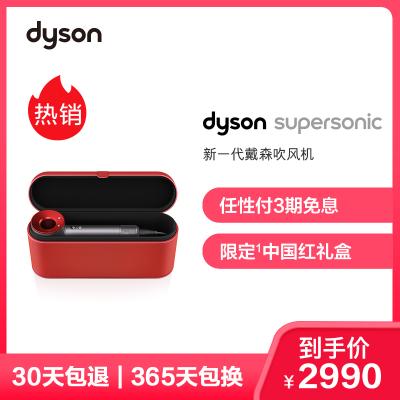 戴森(Dyson)Supersonic吹風機?全新中國紅禮盒套裝?快速干發?智能控溫?1600W 恒溫護發?過熱保護