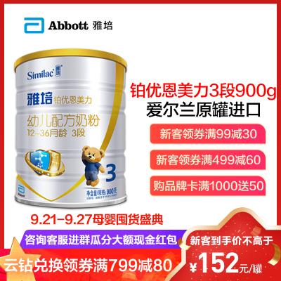 雅培(Abbott)鉑優恩美力幼兒配方奶粉3段900克(愛爾蘭原裝進口,原雅培歐版親體系列)