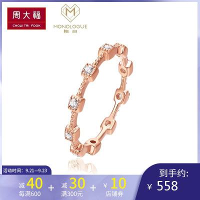 周大福Monologue獨白主角系列簡約托帕石銀戒指MA809