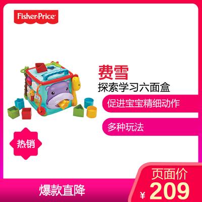 Fisher Price費雪 探索學習六面盒(雙語)益智嬰幼兒玩具6-12個月240*197*253塑膠 CMY28