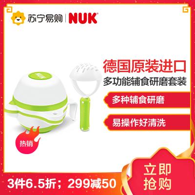 NUK婴儿多功能食物研磨套装(新旧版本随机发出)