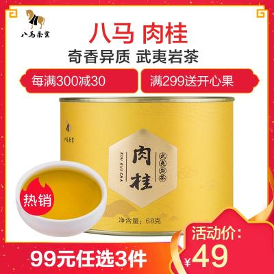 八马茶业 乌龙茶武夷肉桂岩茶茶叶圆罐自饮装68g