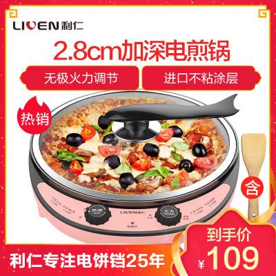 利仁(Liven)电饼铛LR-J30 不粘涂层下盘加热烤饼机煎烤机烙饼机煎饼锅烧烤盘家用电煎锅