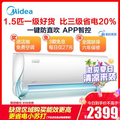 美的(Midea)1.5匹一級能效變頻智能家用掛機冷暖空調 靜音節能 1.5P掛壁式KFR-35GW/WXDN8A1@
