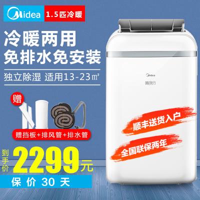 美的(Midea)移動空調KYR-35/N1Y-PD2定頻冷暖一體機 家用大1.5匹免安裝柜機移動式空調適用15-20㎡
