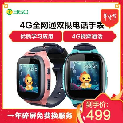 360儿童手表P1 4G全网通高清双摄移动支付视频通话防水定位智能问答学生手表 樱花粉