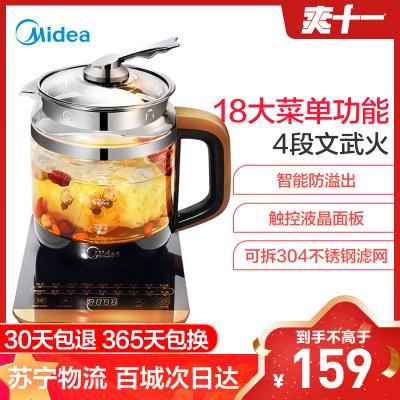 美的(Midea)養生壺電水壺1.5L燒水壺內帶濾網熱水壺煮茶壺花茶壺煎藥電茶壺煮水壺煮茶器WGE1703b