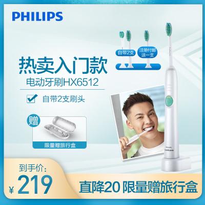 飛利浦(Philips)電動牙刷HX6512/35 成人男女充電式聲波震動牙刷 自帶雙刷頭