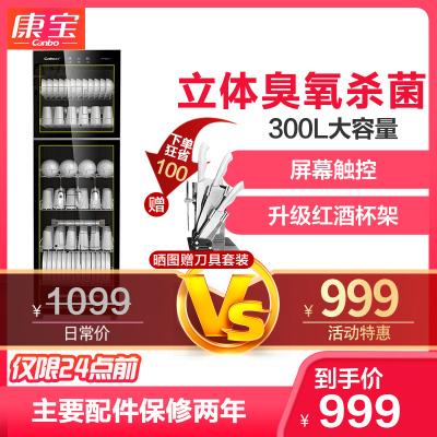 康寶(canbo)ZTP380H-1(黑色)臭氧中溫消毒碗柜保潔柜 立式消毒柜 碗筷餐具廚房消毒碗柜 家用 商用300L