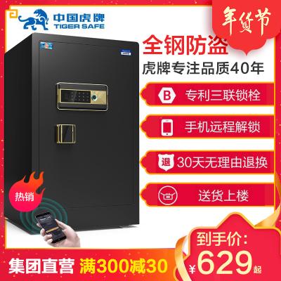 中国虎牌保险柜家用小型办公室单门45cm 60cm 70cm 80cm高隐形型指纹密码保险箱家用床头入墙全钢防盗新款