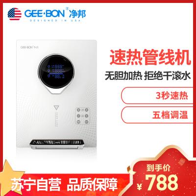 美國凈邦 (GEE·BON) 速熱管線機GB-GXJ-12(白色)壁掛式臺式飲水機 3秒即熱 無千滾水 新升級5擋調溫